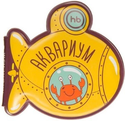Книжка-Игрушка для ванной Happy Baby Book4bath Aquarium (7)