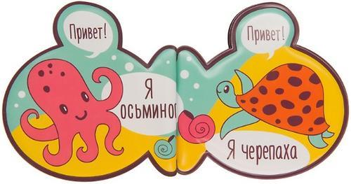 Книжка-Игрушка для ванной Happy Baby Book4bath Aquarium (8)