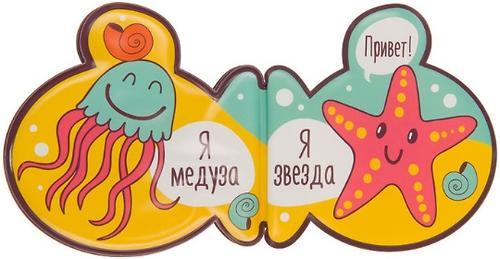 Книжка-Игрушка для ванной Happy Baby Book4bath Aquarium (10)