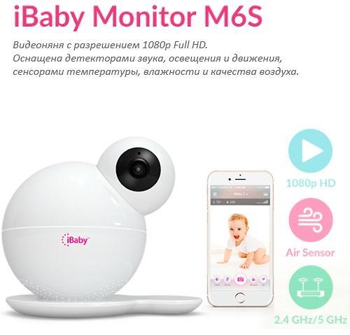 Видеоняня iBaby Monitor M6S с датчиком качества воздуха (12)
