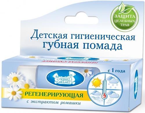 Детская гигиеническая губная помада Наша мама регенерирующий эффект 3,5г (1)