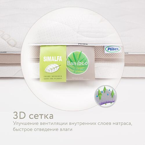 Матрас детский Plitex Bamboo Sleep (12)