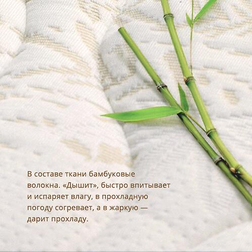 Матрац детский Plitex Bamboo Max ББ-06/1 (10)