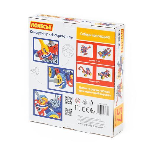 Конструктор Полесье Изобретатель 57 элементов в коробке (10)