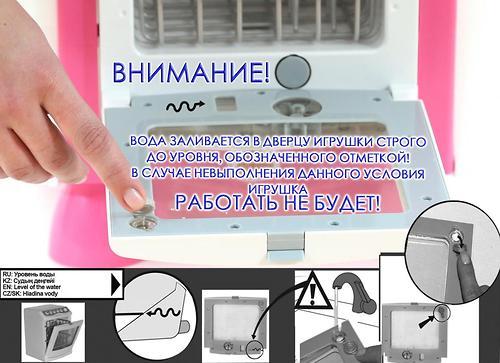 Набор Полесье Carmen №3 с посудомоечной машиной и мойкой (9)