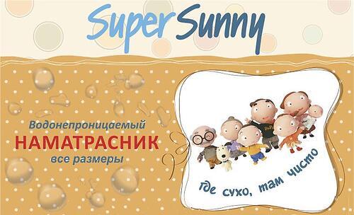 Водонепроницаемый наматрасник 65х125x15 SUPER SUNNY с боковинами (6)