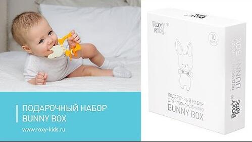 Набор для новорожденного ROXY-KIDS Bunny Box (8)