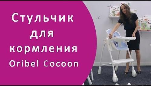 Стульчик Кокон Oribel Delicious Фисташковый макарон (24)