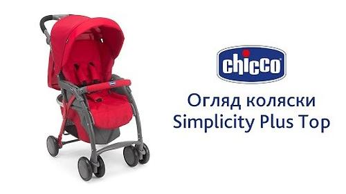 Прогулочная коляска Chicco Simplicity Top India Ink (22)