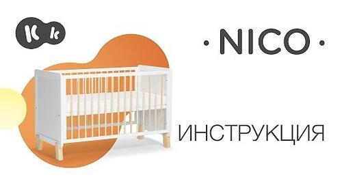 Детская кроватка Kinderkraft <img class='emojiMco' alt='🇪🇺' src='https://minim.kz/system/library/Emoji/AssetsEmoji/Icons/IconsIphone/U1F1EA U1F1FA.png'> с матрасом NICO White (22)