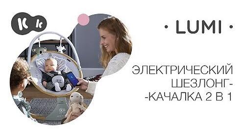 Электрокачель Kinderkraft <img class='emojiMco' alt='🇪🇺' src='https://minim.kz/system/library/Emoji/AssetsEmoji/Icons/IconsIphone/U1F1EA U1F1FA.png'> LUMI Wooden (17)