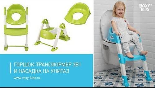 Горшок-трансформер Roxy Kids 3в1 BPT-106B Голубой (16)