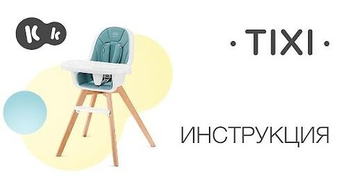 Стульчик для кормления Kinderkraft <img class='emojiMco' alt='🇪🇺' src='https://minim.kz/system/library/Emoji/AssetsEmoji/Icons/IconsIphone/U1F1EA U1F1FA.png'> TIXI Gray (34)