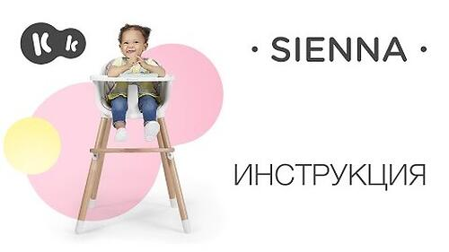 Стульчик для кормления Kinderkraft <img class='emojiMco' alt='🇪🇺' src='https://minim.kz/system/library/Emoji/AssetsEmoji/Icons/IconsIphone/U1F1EA U1F1FA.png'> SIENNA Grey (24)