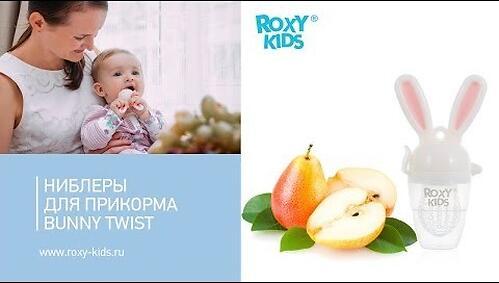 Ниблер Roxy Kids для прикорма Bunny Twist силиконовый Голубой (9)