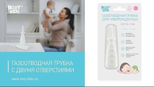 Трубка газоотводная Roxy Kids для новорожденных Белая Ёлочка (8)