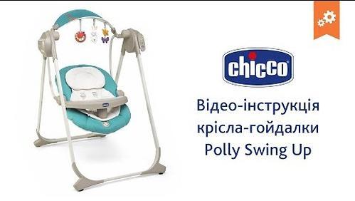 Кресло-качалка Polly Swing Up Paprika (18)