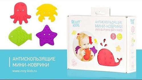 Мини-коврики для ванны Roxy Kids в ассортименте 4 шт/уп (19)