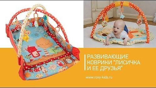 Развивающий коврик Roxy Kids Лисичка и ее друзья с бортиками (13)