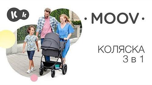 Коляска Kinderkraft 3в1 MOOV Grey Melange (23)