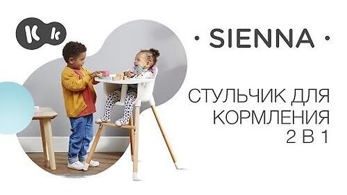 Стульчик для кормления Kinderkraft <img class='emojiMco' alt='🇪🇺' src='https://minim.kz/system/library/Emoji/AssetsEmoji/Icons/IconsIphone/U1F1EA U1F1FA.png'> SIENNA Grey (23)