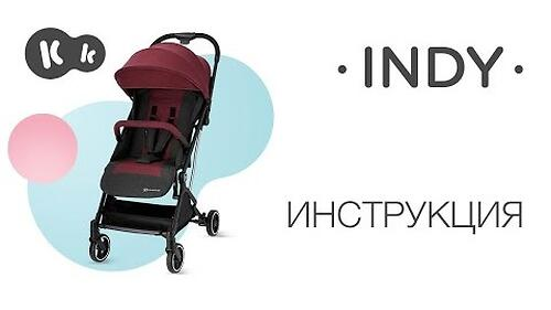 Коляска Kinderkraft <img class='emojiMco' alt='🇪🇺' src='https://minim.kz/system/library/Emoji/AssetsEmoji/Icons/IconsIphone/U1F1EA U1F1FA.png'> INDY Burgundy (28)