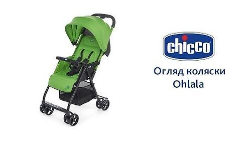 Прогулочная коляска Chicco Ohlala 2 Paprika (14)