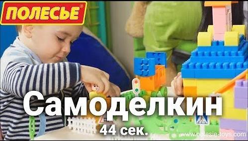 Конструктор Строитель 128 элементов в пакете (14)