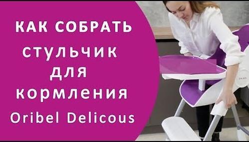 Стульчик Кокон Oribel Delicious Розовое безе (24)