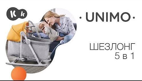 Колыбель 5в1 Kinderkraft <img class='emojiMco' alt='🇪🇺' src='https://minim.kz/system/library/Emoji/AssetsEmoji/Icons/IconsIphone/U1F1EA U1F1FA.png'> UNIMO Peony Rose 2020 (35)