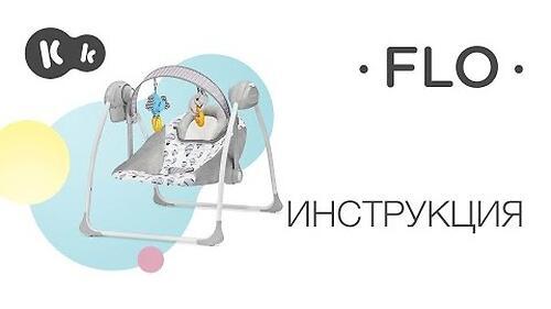 Кресло-качалка Kinderkraft <img class='emojiMco' alt='🇪🇺' src='https://minim.kz/system/library/Emoji/AssetsEmoji/Icons/IconsIphone/U1F1EA U1F1FA.png'> FLO Pink (20)