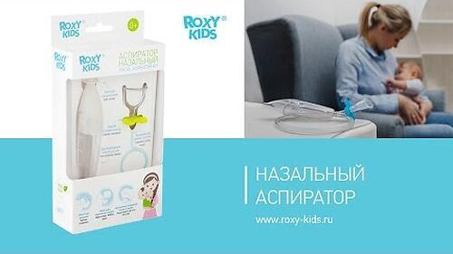 Аспиратор Roxy Kids назальный с мягким наконечником (17)