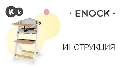 Стульчик для кормления Kinderkraft <img class='emojiMco' alt='🇪🇺' src='https://minim.kz/system/library/Emoji/AssetsEmoji/Icons/IconsIphone/U1F1EA U1F1FA.png'> ENOCK Drewniane (26)