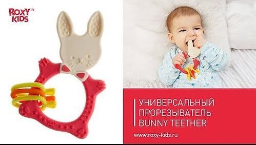 Прорезыватель универсальный Roxy Kids BunnyЗеленый (12)