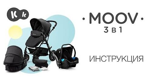 Коляска Kinderkraft 3в1 MOOV Grey Melange (24)