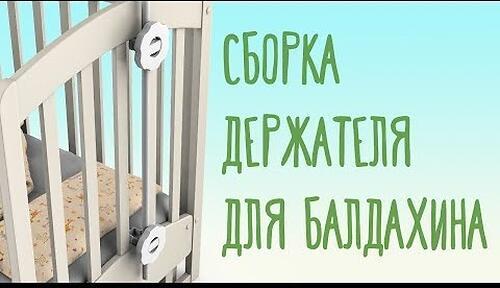 Держатель для балдахина Карапуз с 2-мя креплениями круглый (10)