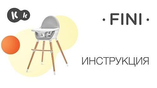Стульчик для кормления Kinderkraft <img class='emojiMco' alt='🇪🇺' src='https://minim.kz/system/library/Emoji/AssetsEmoji/Icons/IconsIphone/U1F1EA U1F1FA.png'> FINI Gray (20)
