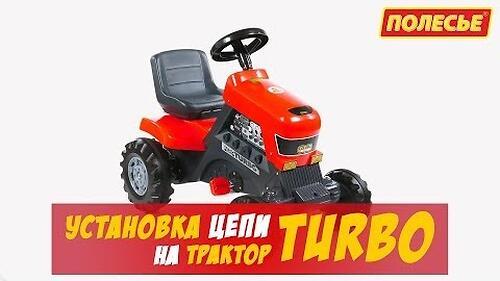 Каталка-трактор с педалями Полесье Turbo Синяя с полуприцепом (10)