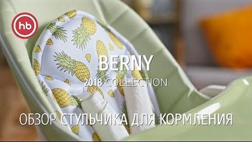 Стул для кормления Happy Baby Berny Blue (13)