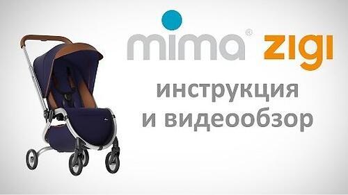 Коляска Mima Zigi Midnight Blue (10)