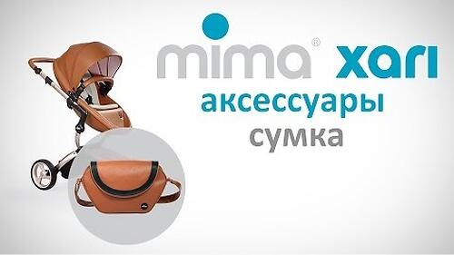 Сумка для мамы Mima Trendy Bag Cool Grey (6)