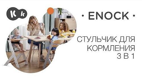 Стульчик для кормления Kinderkraft <img class='emojiMco' alt='🇪🇺' src='https://minim.kz/system/library/Emoji/AssetsEmoji/Icons/IconsIphone/U1F1EA U1F1FA.png'> ENOCK Drewniane (25)