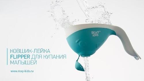 Ковш для ванны Roxy Kids с лейкой Оранжевый (17)