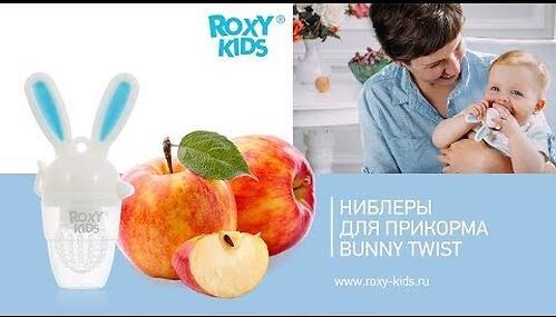 Ниблер Roxy Kids для прикорма Bunny Twist силиконовый Голубой (10)