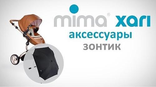 Москитная сетка для коляски Mima (6)