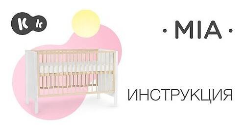Детская кроватка Kinderkraft <img class='emojiMco' alt='🇪🇺' src='https://minim.kz/system/library/Emoji/AssetsEmoji/Icons/IconsIphone/U1F1EA U1F1FA.png'> с матрасом MIA Grey (22)