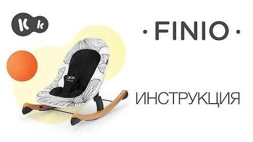 Шезлонг Kinderkraft FINIO White (30)