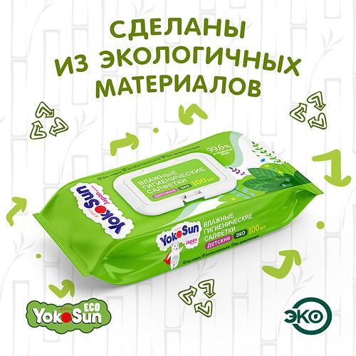 Влажные салфетки YokoSun Eco 100 шт (4)